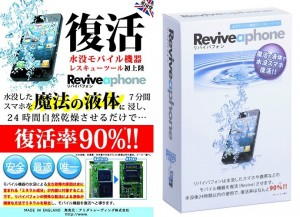 reviveaphone
