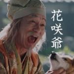 auCMの花咲か爺さん役は笹野高史!一寸法師はどこかもチェック