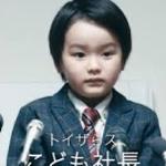 トイザらスCMの子供社長の名前は前田虎徹!読み方や年齢を調査