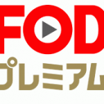 FODプレミアムの登録と解約を無料期間にスマホやアプリで行う方法!