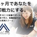 東京渋谷区で大人や社会人にお勧めのプログラミング教室!転職に有利