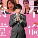 不倫食堂無料フル動画視聴方法!YouTube・Dailymotion・9tsuにない?
