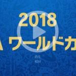 2018ベルギー対日本の試合の見逃し動画をスマホで無料視聴方法は?