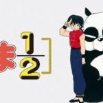 らんま1/2アニメ動画を全話無料視聴する方法!実写や漫画も見れる?